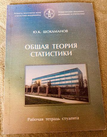 Рабочая тетрадь студента Общая теория Статистики автора Шокаманова в х