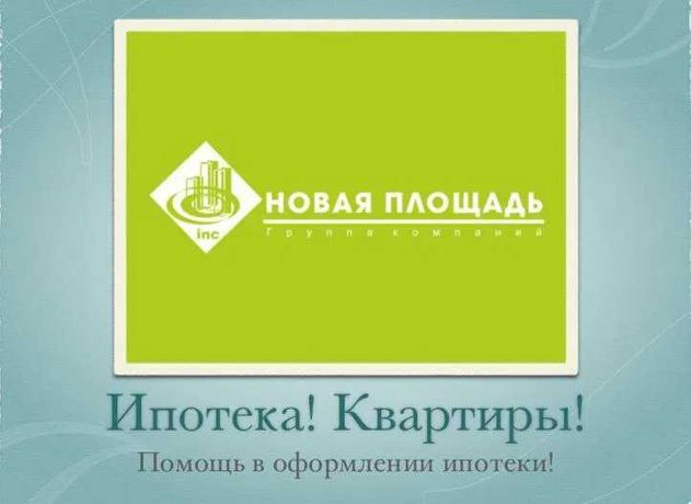 2 комнатная квартира под Ипотеку!Кумсибекова 6 / Абая