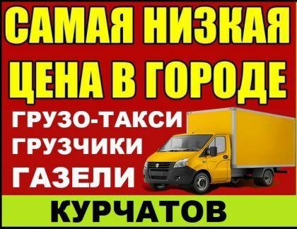 грузоперевозки газел и услуги опытных грузчиков доставка мебели вывоз