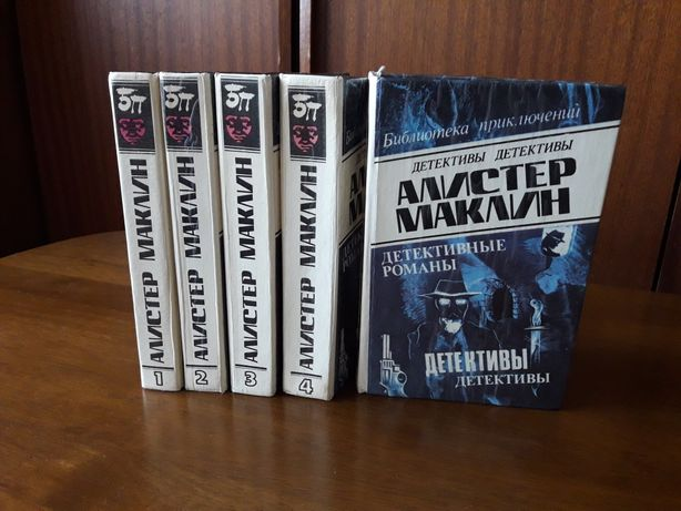 Алистер Маклин, 5 томов