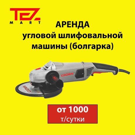 Аренда прокат инструмента болгарка УШМ. От 1000тг/сутки