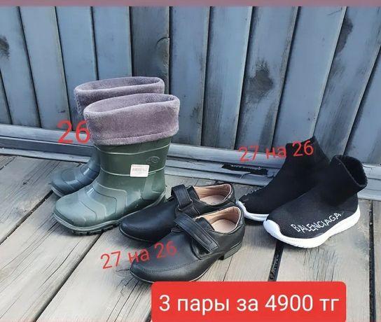 Набор обуви на мальчика 26 размера с огромной скидкой