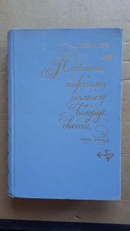 """Книга """"Плавание к Южному полбсу и вокруг света в 1772-75гг"""
