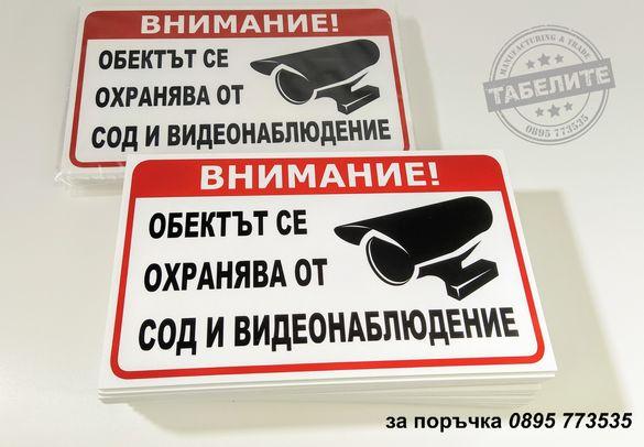 """табела """"Обектът се охранява от СОД"""""""