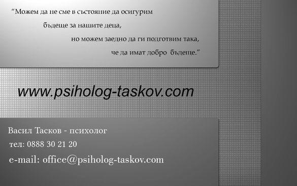 Психолог В.Тасков (Пловдив)
