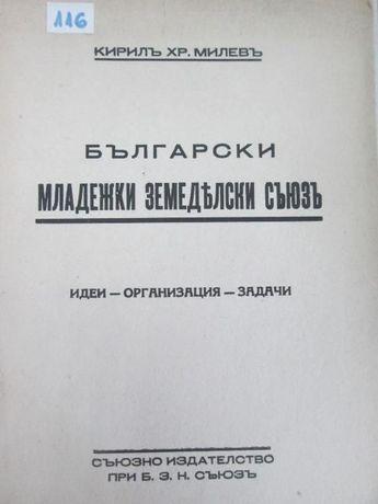 Български младежки земеделски съюз - антикварна книга