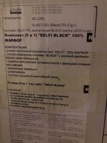 Инсталляция для унитаза Delfi (комплект) в упаковке Польша