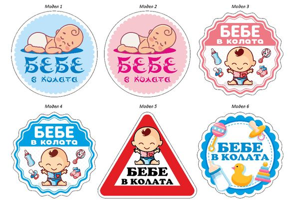 Стикери Sticker БЕБЕ В КОЛАТА pvc фолио 6 модела