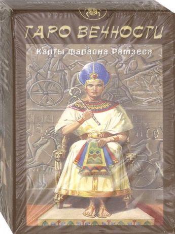 Таро Вечности. Карты Фараона Рамзеса (брошюра + 78 карт), карты новые