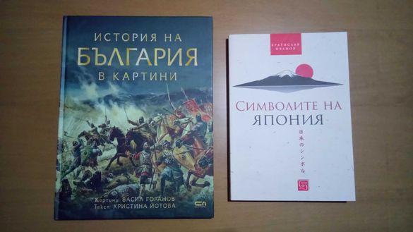Книги История на България в картини и Символите на Япония