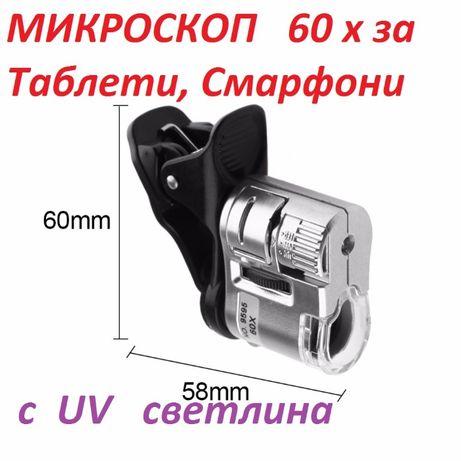 За смартфон телескоп,микроскоп +клипс