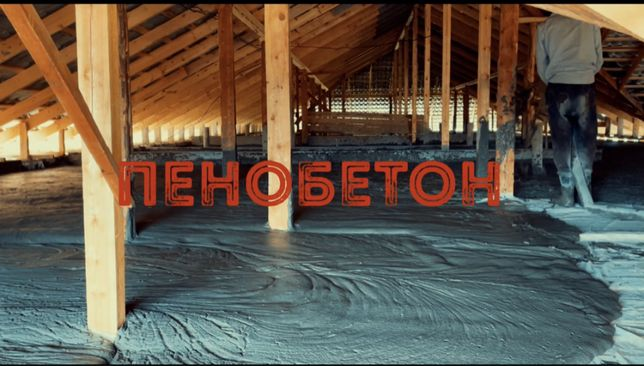Пенобетон Утепление крыши Пенабетон Черный потолок