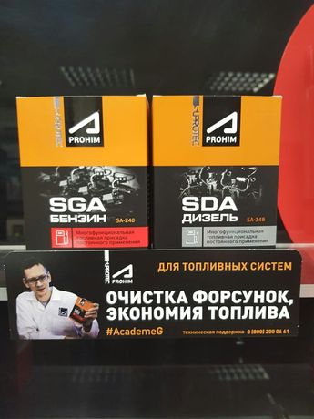 Suprotec SGA Промывка форсунок