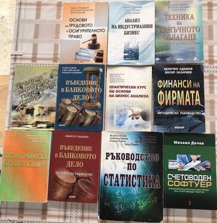 """Учебници за Стопанска академия """"Д. А. Ценов"""" Свищов"""