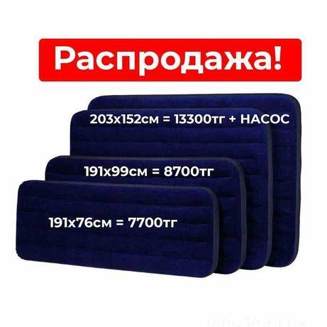 Надувной матрас Intex со склада Новые Размеры Распродажа