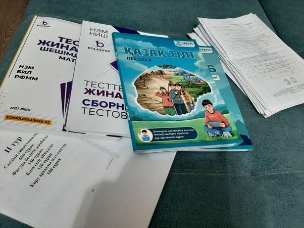 Книги и тесты для подготовки к НИШ, КТЛ и РФМШ