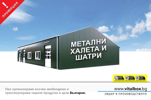 Метални халета Конструкции шатра хале шатри конструкция хангари цени