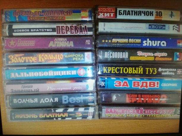 музыкальные аудиокассеты, б\у, без коробочек, но с цветными вкладышами