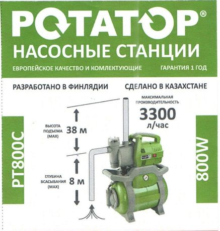 """Насосная станция """"Ротатор"""""""