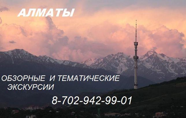Обзорная экскурсия в Алматы и красивым местам области с гидом.