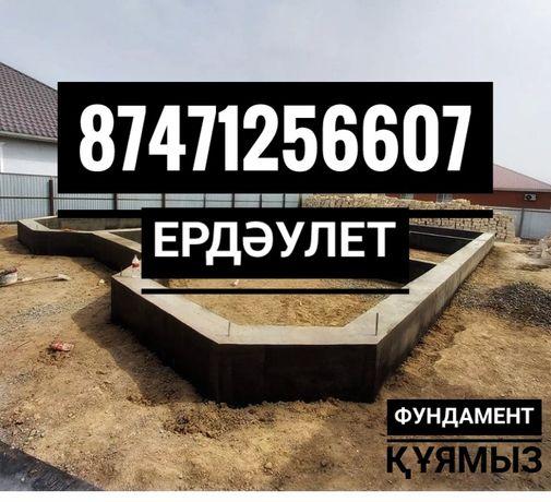 ЗаливаемФундаментБыстроКачественноГарантия100%АлматыОбл.
