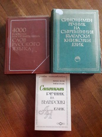 Синонимен речник на бълг. език, Руско- български речник с илюстрации