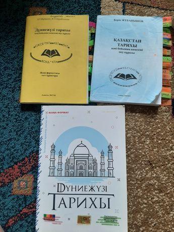 Книги, учеба, ЕНТ