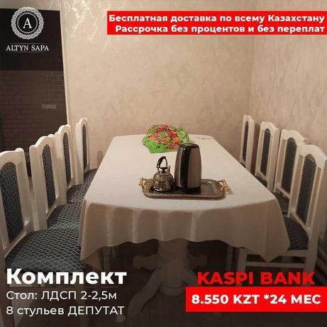 Стул со стульями комплект по дешевой цене в РАССРОЧКУ на 24месяцев
