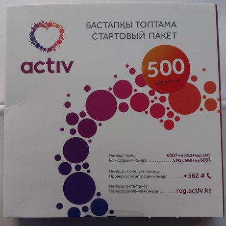 Тарифы от Activ (Актив)