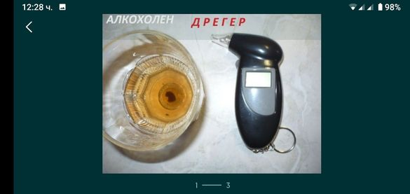 Дрегер за алкохол