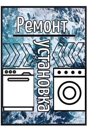 Ремонт и установка стиральных и посудомоечных машин
