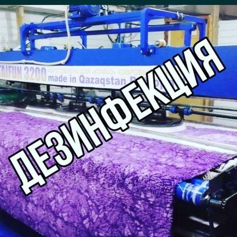 Акция 300 тг Стирка ковров на профессиональном оборудования