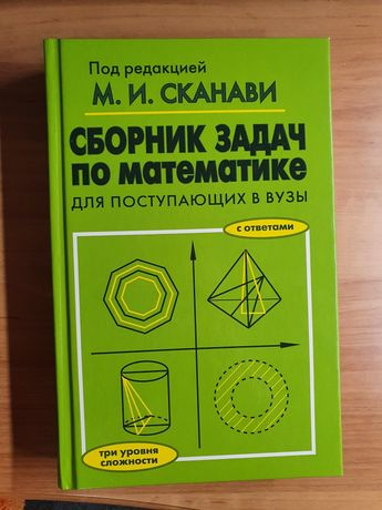 Сборник задач по математике М.И. Сканави.
