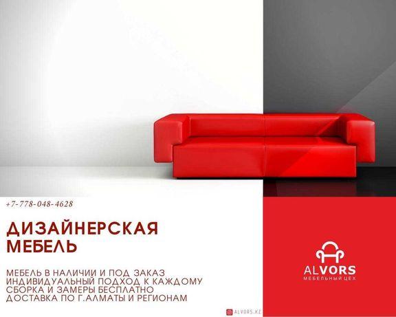 Дизайнерская мебель/Мебель на заказ/Сборка и замеры Бесплатно