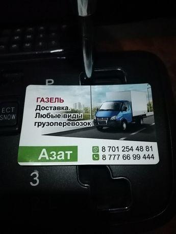 Газель Перевозка Доставка грузов по городу и Межгород Круглосуточно !