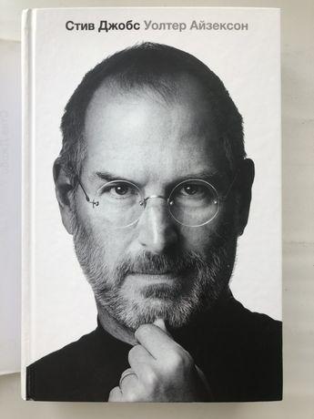 Книга Стива Джобса