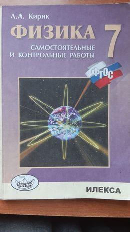 Кирик 7 класс ФГОС