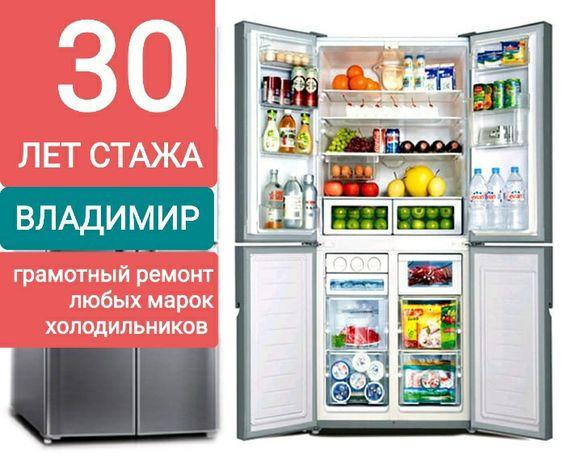 СРОЧНЫЙ и качественный ремонт холодильников и морозильников на дому