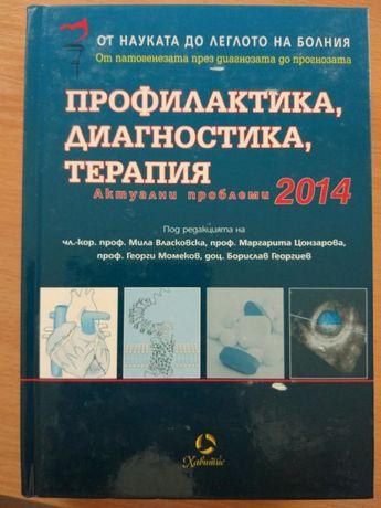 Профилактика, диагностика, терапия 2014