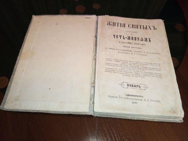 Продам стариннную книгу 1892 года! ИЛИ ОБМЕН!