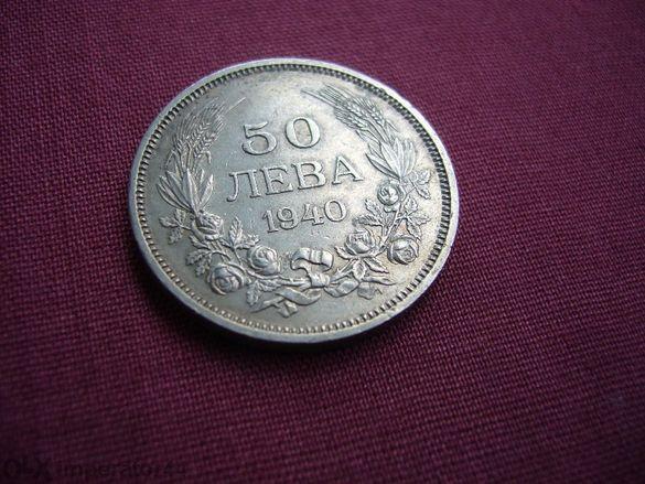 Монета - Царство България - 50лв 1940 година