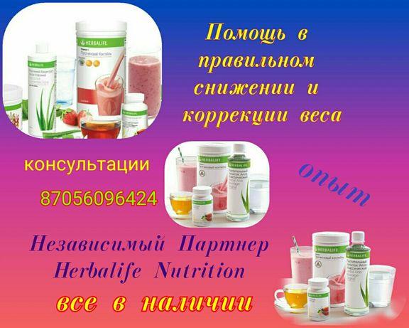 Независтмый Партнер Herbalife Nutrition. Гербалайф. Доставка.