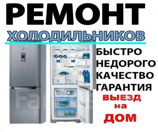 Ремонт холодильников,морозильников,холодильных витрин