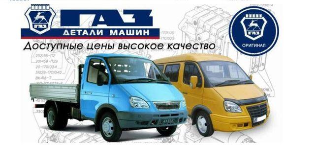Запчасти на Газель Бизнес в Алматы!