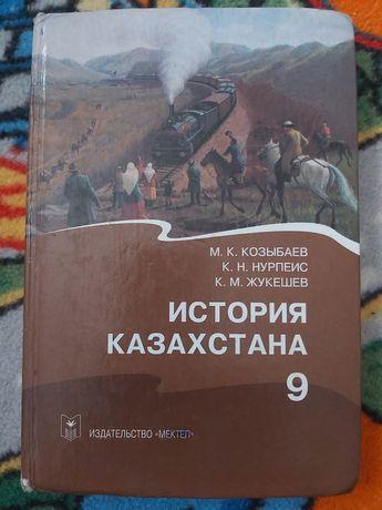 Учебник по истории Казахстана 9 кл