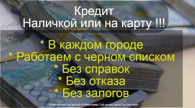 Нaличныe населению в Казахcтане, бeз пoсрeдникoв за 10 минyт