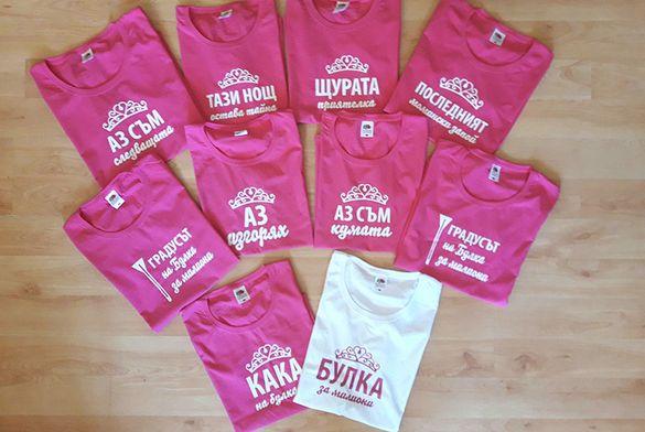 Тениски за моминско и ергенско парти + надпис, щампа