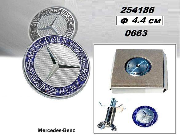 Емблема за Мерцедес / Mercedes