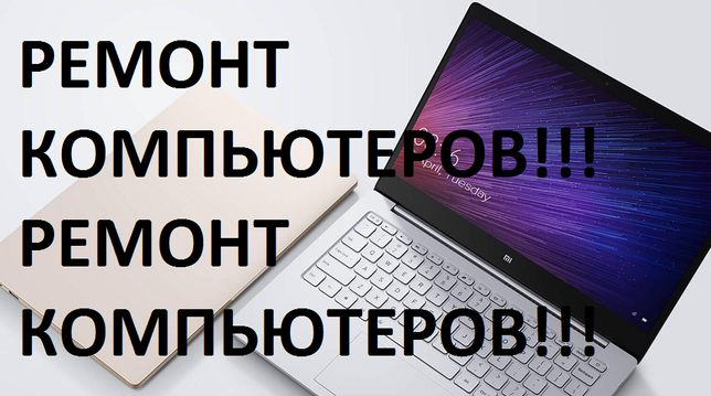 Ремонт ноутбуков моноблок PS ПК и т.д выезд на дом и в сервисе