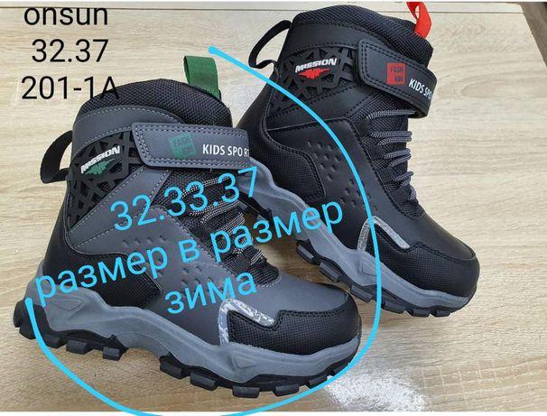 Зимняя обувь 32.33.